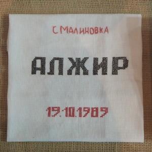 Alzhir Gulag Astana Malinovka