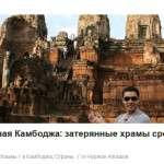 Kazakstanilainen matkabloggaaja