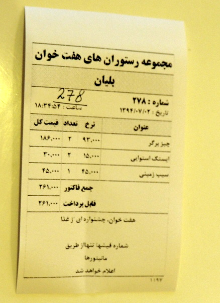Hampurilaislasku Iranissa