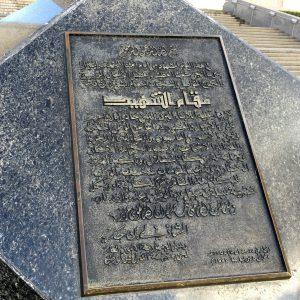 Marttyyrien muistomerkillä Alger