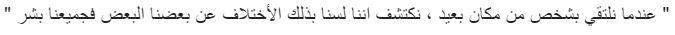 Taif in arab