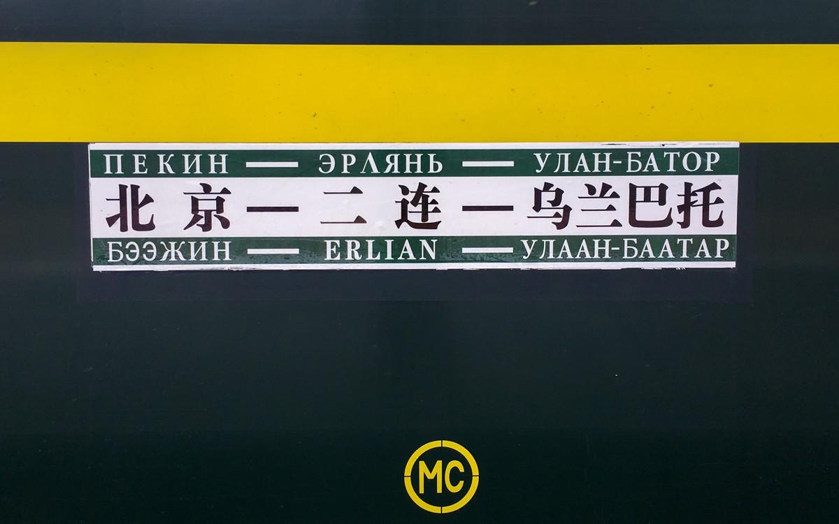 K23-juna Peking - Ulan Bator