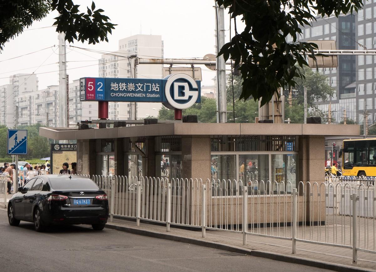 Novotel Beijing lähin metroasema