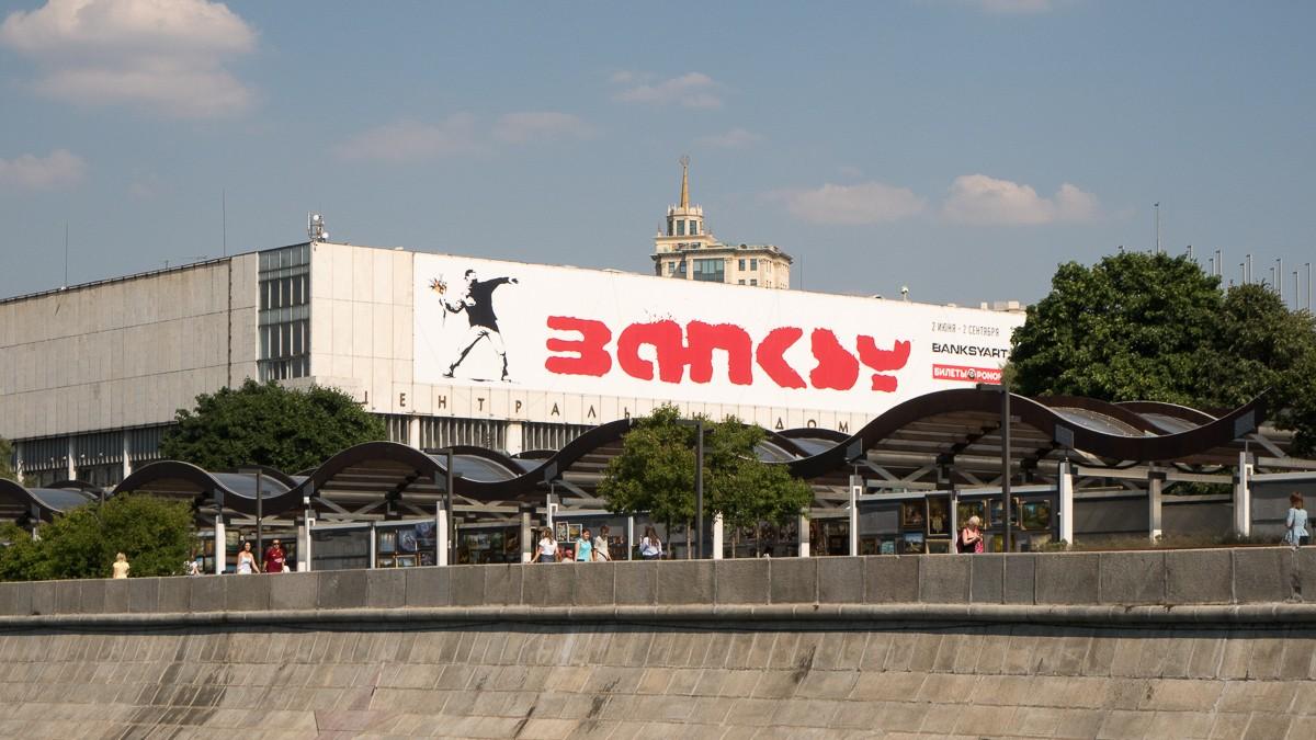 Moskova Tretjakov Banksy
