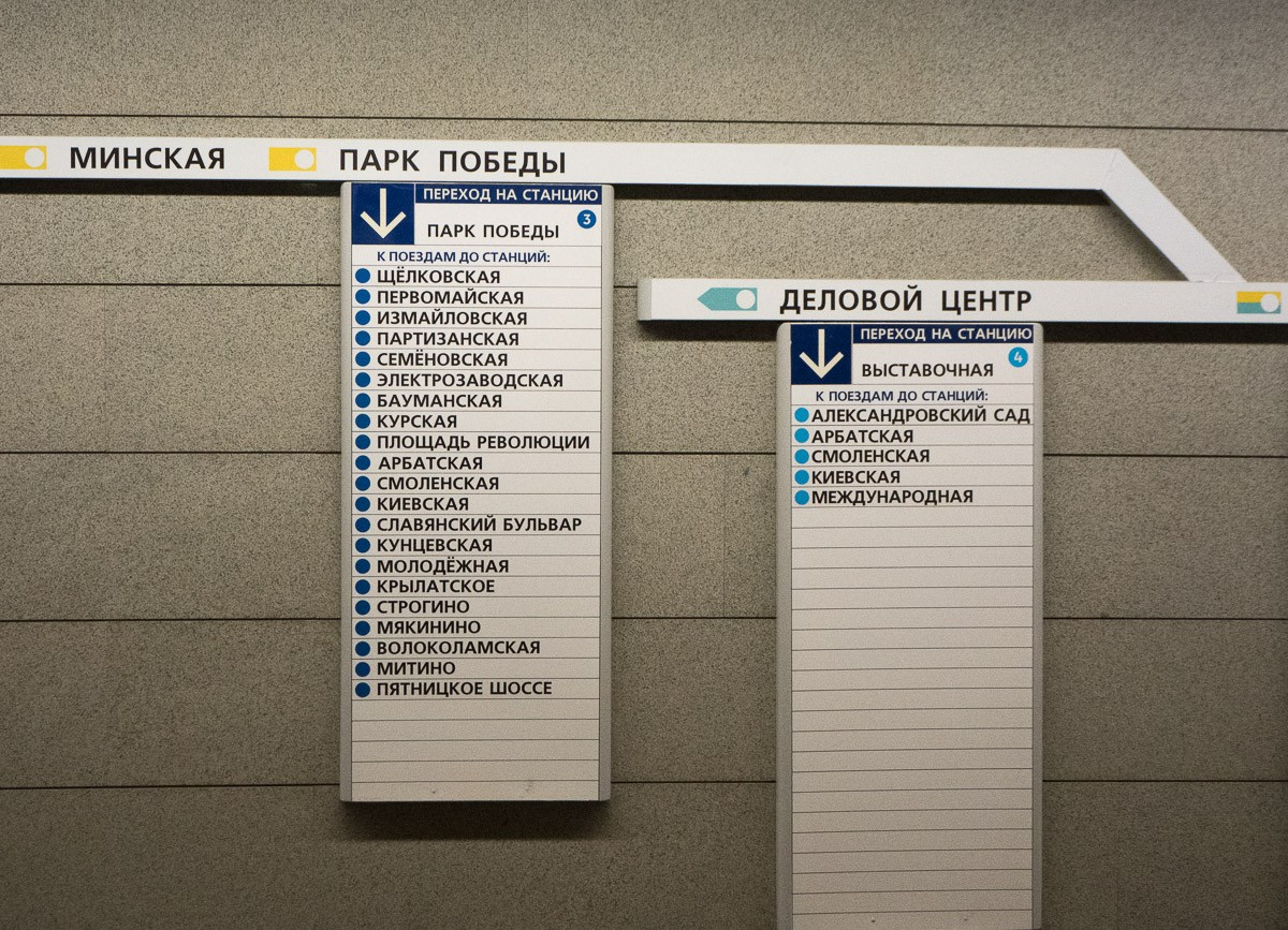 Moscow metro lines 8A and 11
